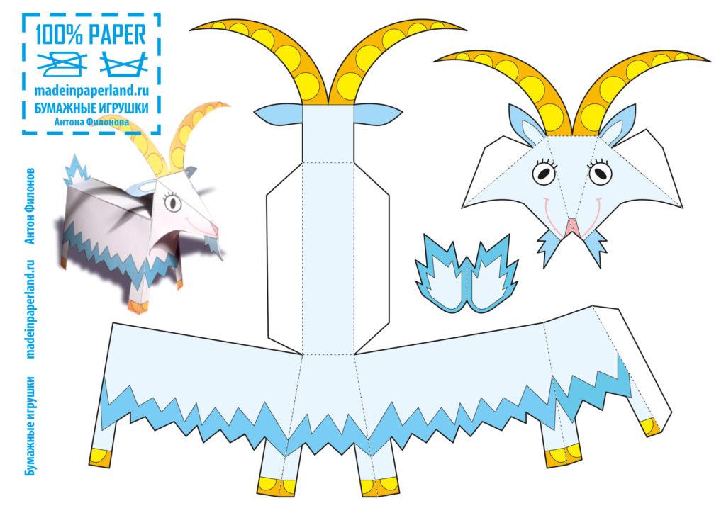 Поделки животных из бумаги своими руками схемы
