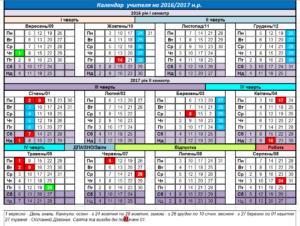 Календар 2016/2017