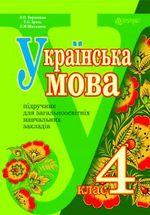 1436417770_ukrayinska-mova-4-klas-varzacka-2015