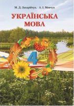 1436433895_ukrayinska-mova-4-klas-zaharychuk-2015