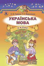 1436434607_ukrayinska-mova-4-klass-gavrish-2015