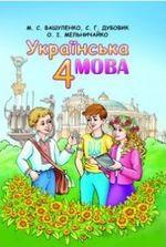 1436443255_ukrayinska-mova-4-klas-vashulenko-2015