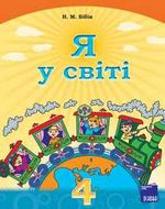 1436443987_ya-u-svt-4-klas-bbk-2015