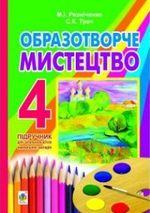 1436505451_obrazotvorche-mistectvo-4-klas-reznchenko-2015