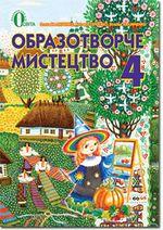 1436505595_obrazotvorche-mistectvo-4-klas-kalnchenko-2015