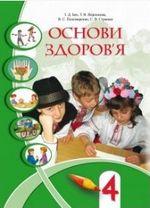 1436507873_osnovi-zdorovya-4-klas-beh-2015