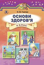 1436508008_osnovi-zdorovya-4-klas-gnatyuk-2015