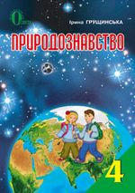 1436529704_prirodoznavstvo-4-klas-gruschinska-2015