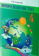 1436530034_prirodoznavstvo-4-klas-andrusenko-2015