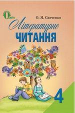 1436585281_lteraturne-chitannya-4-klas-savchenko-2015